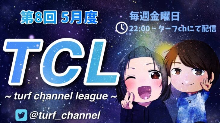 """【荒野行動】""""TCL""""《Day1開幕戦》実況!!【遅延あり】"""