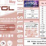 【実況】TGLリーグday1【女子3スクリーグ】タピオカの実況●【荒野行動大会実況】