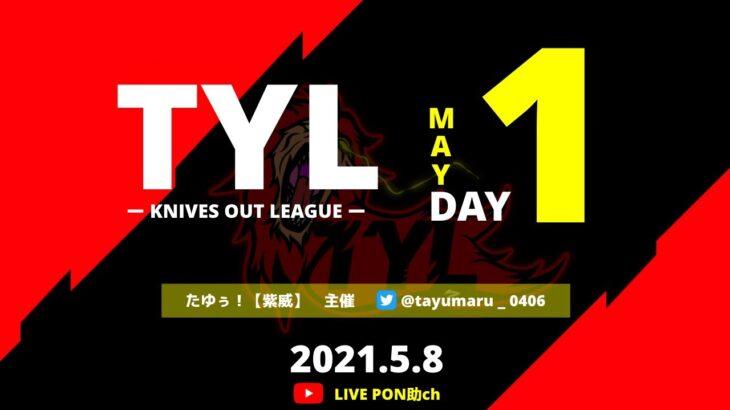 【荒野行動】【TYL】TYLリーグ戦〜5月度bay1 毎週土曜日22:00start 3戦ポイント制