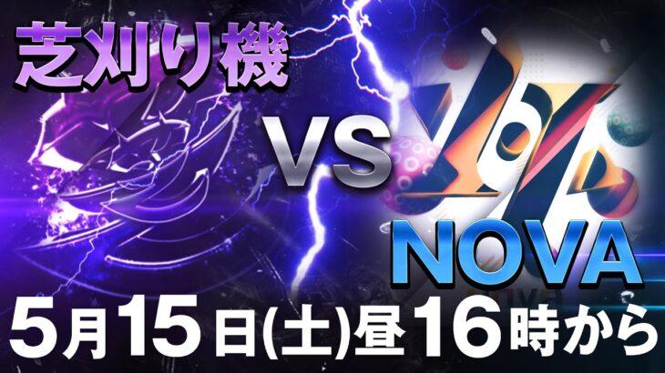 【荒野行動】芝刈り機 VS  Nova 最強同士の戦い