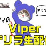 【荒野行動】Viperもっちィィのゲリラ生配信!!ゲリラや通常回ります♪