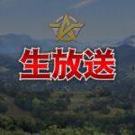 【荒野行動】久々の東京マップやるどん!!!たまにピーク戦【生放送】~#黒騎士Y