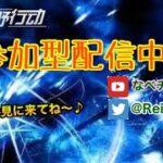 【荒野行動】YouTube参加型配信!