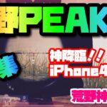 【荒野行動】キル集 iPhone4本指最強配置 荒野PEAK戦【荒野神チャンネル】#66