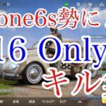 【荒野行動】iPhone6s勢による16Onlyキル集