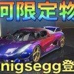 【荒野行動】銀河限定物資ガチャでkoenigsegg狙っていくぅ!!!