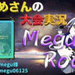 【荒野行動】ラストmegu room【大会実況】