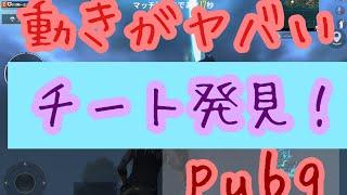 ありえない動きをするチート発見!!!pubg Mobile