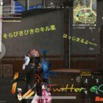 【荒野行動】そらぴきの日常キル集〜