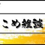【荒野行動】 こめ雑談【大会実況】