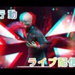 【荒野行動】参加型 フェアリーテイルコラボ復刻きたw(ライブ配信)
