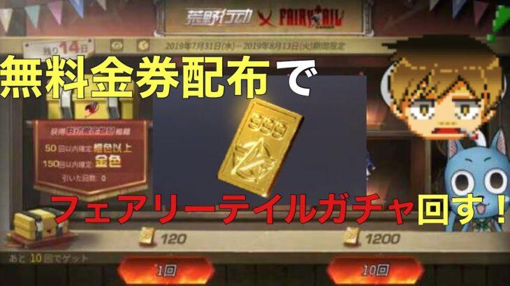 【荒野行動】無料金券配布でガチャを回していく!