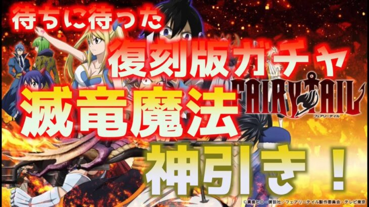 【荒野行動】フェアリーテイル復刻版ガチャで神引きの連発!!