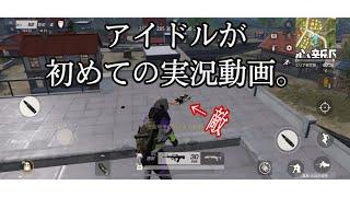 【荒野行動】初めての実況動画…果たして腕前は…!