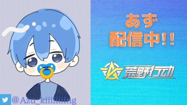 【荒野行動】噂のゲリラ配信!!