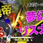 【荒野行動】皇帝&まるコンビと夢幻リスナーがガチ勝負!!