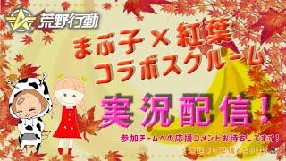 【荒野行動】まぶ子&紅葉コラボ!大会実況。