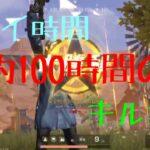 【グッバイ宣言】荒野行動キル集