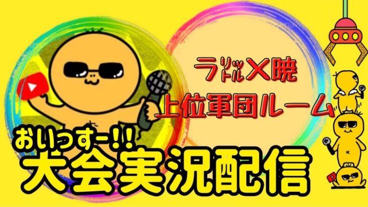 【荒野行動】大会実況!上位軍団ルーム! ライブ配信中!