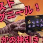 【荒野行動】ラストイグニールチャンス!?まさかの神引き!?