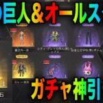 【荒野行動】進撃の巨人(復刻版)&マガジンオールスターズ ガチャ 神引き!!