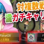 【荒野行動】複数戦も物ともしない瀧ちゃんのガチキャリー!