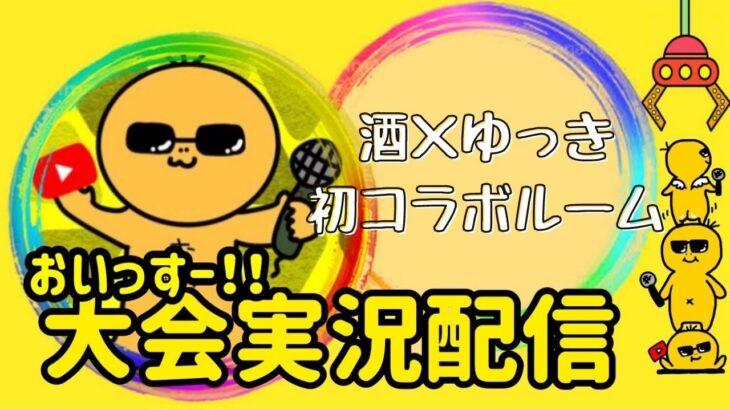 【荒野行動】大会実況!酒×ゆっき初コラボルーム! ライブ配信中!