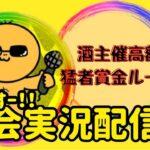 【荒野行動】大会実況!酒主催高額猛者賞金ルーム! ライブ配信中!