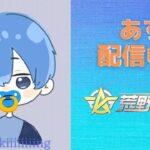 【荒野行動】噂のゲリラ配信!!【仮入隊がくる!!】