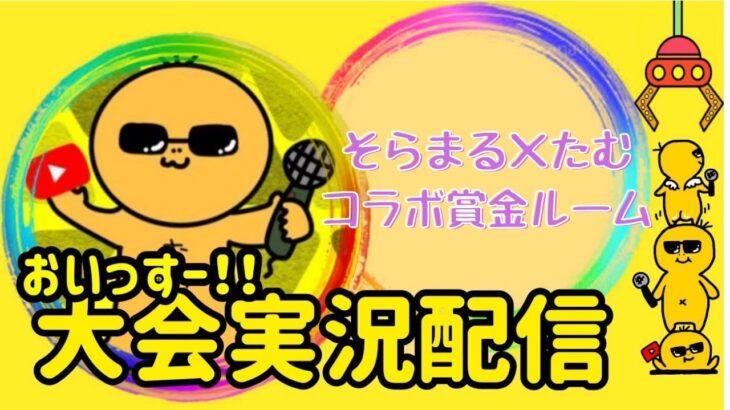【荒野行動】大会実況!そらまる×たむコラボ賞金ルーム! ライブ配信中!