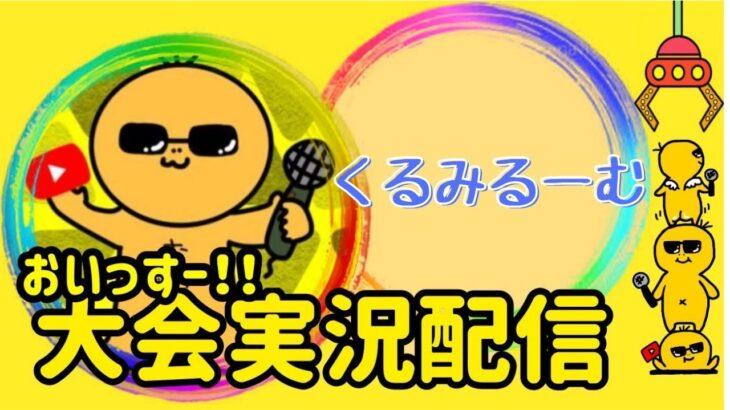 【荒野行動】大会実況!高額賞金!くるみルーム! ライブ配信中!