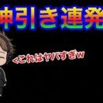 【荒野行動】ガチャ神引き!