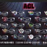 【荒野行動】5月度リーグ戦 AGL Day1 5月5日  22時00分~3戦【大会実況配信】UG茶びん