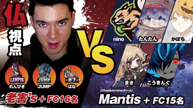 【荒野行動】老害ず  vs  Mantis 20vs20のフロント戦役 3戦 縛りあり!