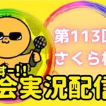 【荒野行動】大会実況!第113回さくら杯【嵐の半島】ライブ配信中!