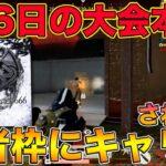 【荒野行動】26日の本番は猛者枠の『Apostel666 ペー』さんがキャリーしてくれるはず()