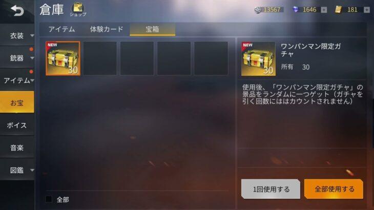 【荒野行動】30連ワンパンマンガチャ