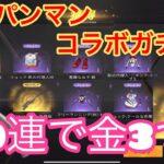 【荒野行動】ワンパンマンコラボガチャ40連で金3つ!!