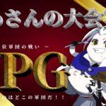 【荒野行動】 第44回 VPG杯【大会実況】