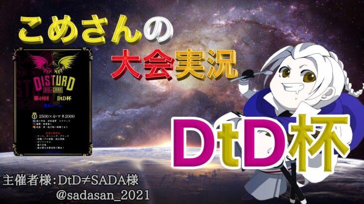 【荒野行動】第49回 DtD杯【大会実況】