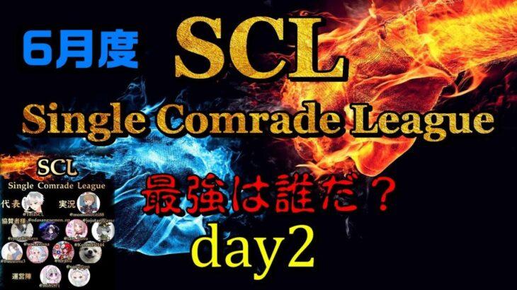 【荒野行動】最強のシングル猛者は誰だ?第4回SCL[Single Comrade League] day2  【実況:もっちィィ】