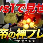 【荒野行動】ラスト4vs1で皇帝が見せた神プレイ!!