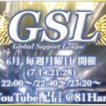 【荒野行動】6月度 GSL Day1【実況配信】GB鯖