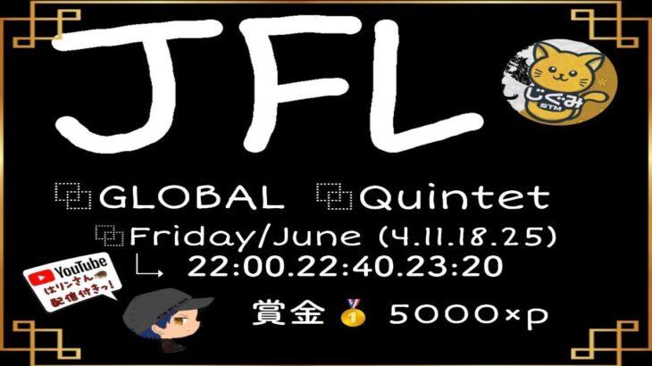 【荒野行動】6月度 JFL Day1【実況配信】GB鯖