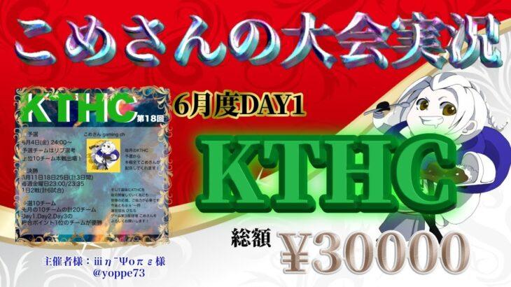 【荒野行動】 6月度 KTHC 本戦 DAY1【大会実況】