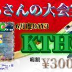 【荒野行動】6月度 KTHC 本戦 DAY3【大会実況】