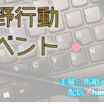 荒野行動 シングル/クインテット  ゲリラ配信  6/10