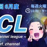 """【荒野行動】6月度""""TCL""""《Day4最終戦》実況!!【遅延あり】"""