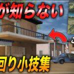 """【荒野行動】9割の人が知らないセントラルの """"空パル"""" を使った裏技!!"""