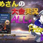 【荒野行動】 ALL+ Prize Room【大会実況】